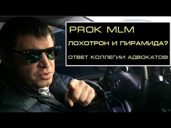 ProkMLM лохотрон Ответ коллегии адвокатов