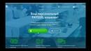 Регистрация и верификация Payeer