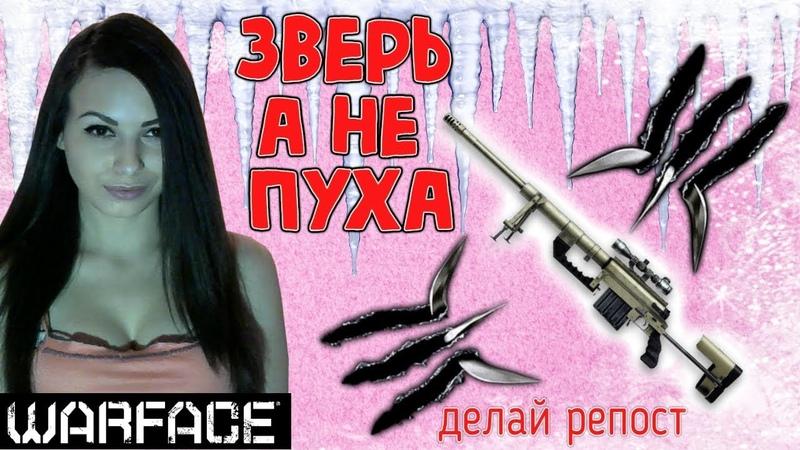 WARFACE - 🎮CheyTac M200 и нож-бабочка НАВСЕГДА за репост!🎮 сервер Браво