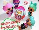 Кукла ЛОЛ в Киндер Джой. Мега новинка сюрприз как сделать. Видео для детей