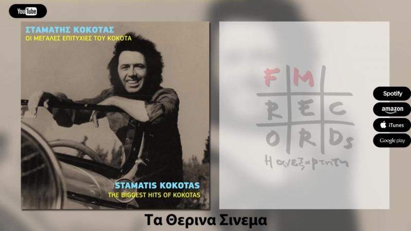 The Biggest Hits Of Stamatis Kokotas