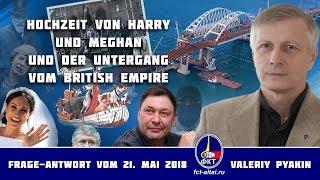 Hochzeit von Harry und Meghan und der Untergang vom British Empire (Valeriy Pyakin 21.5.2018)