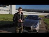 Тест-драйв и обзор Maserati Ghibli