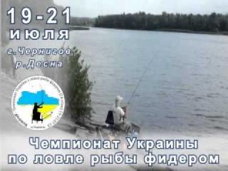 Чемпионат Украины по ловле рыбы фидером(анонс)