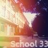Севастопольская общеобразовательная школа №33