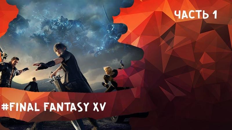 Final Fantasy XV - 1 кровоглот