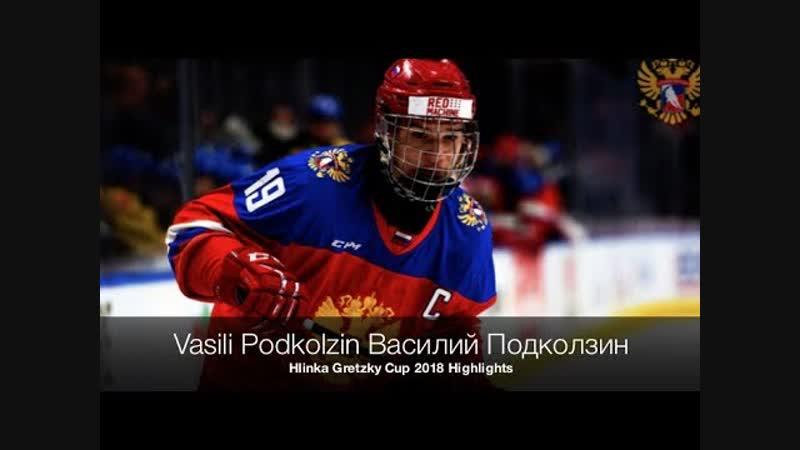 Vasili Podkolzin Василий Подколзин - Hlinka Gretzky Cup 2018 Highlights