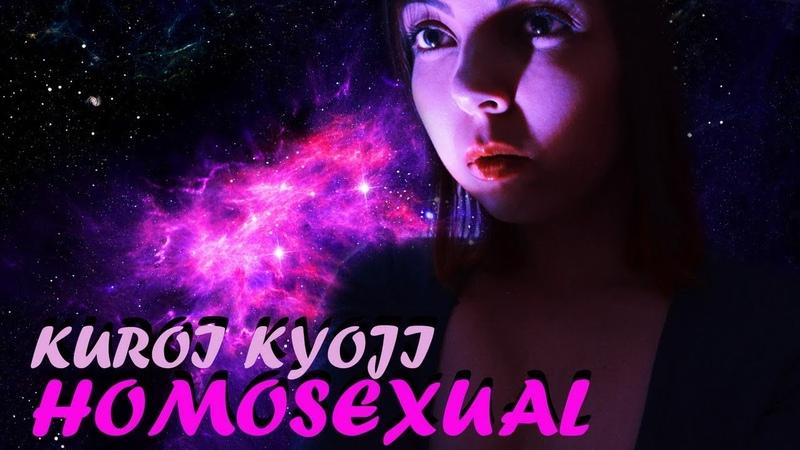 KUROI KYOJI - HOMOSEXUAL (Your body so hot)