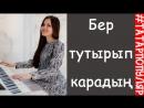 Бер тутырып карадын Сюмбеля Сибагатуллина Резеда Шарафиева