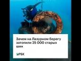 Зачем на Лазурном берегу затопили 25 000 старых шин