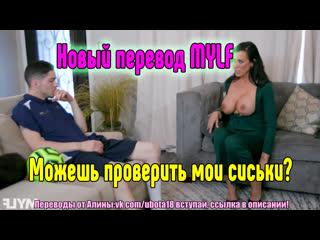 Перевод милфа reagan foxx секс sex , сосёт , русское sex porno anal blowjob brazzers секс анальное , порно , keisha gray aniston