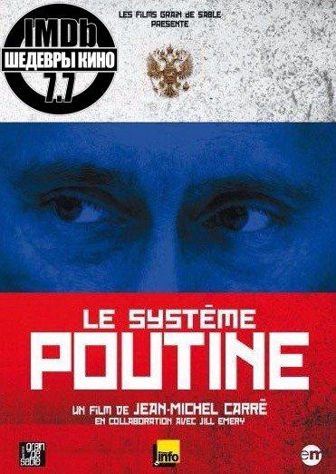 Система Путина (2007)