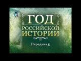 История России. Передача 5. Васелиса Кожина и другие
