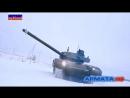 Как работает экипаж Т-14 Армата. Видео HD