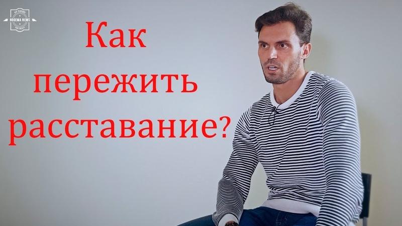 Как пережить расставание Психолог Алексей Красиков