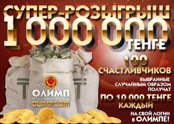 olimp bk com