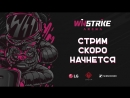 Live from Winstrike Arena - Сахарно-арбузный теплый Август