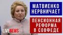 Матвиенко нервничает Пенсионная реформа Народ против