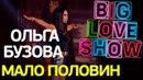 Ольга Бузова - Мало половин [Big Love Show 2018]