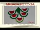 Fruta em crochê MELANCIA para aplicação em barrados