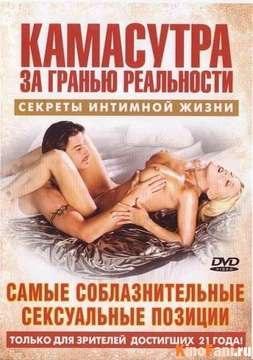 Фильм Камасутра – Самые соблазнительные сексуальные позиции