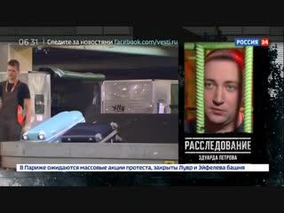 Расследование Эдуарда Петрова. Чемоданные потрошители - Россия 24