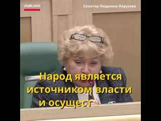 Сенатор Людмила Нарусова - мать Ксении Собчак