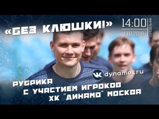 Live. «Без клюшки!» Андрей Миронов