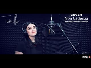 Тамилла Мамедова - cover Non Cadenza - Барышни Северной столицы