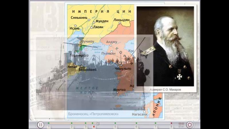 Русско - Японская война.