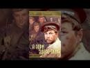 А зори здесь тихие (1 серия) (1972) Реставрированная версия в HD