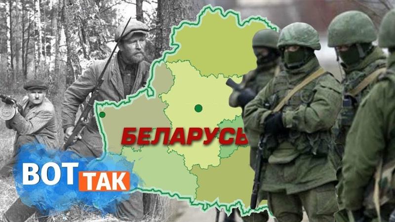 Зеленые человечки vs. белорусские партизаны: кто кого?