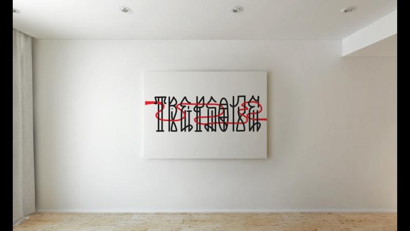 Treps Calligraphy