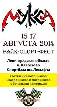 Ралли МуксА - 15-17 августа (БайкСпортФест)