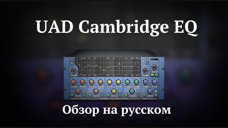 Обзор на русском - UAD Cambridge EQ