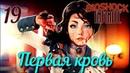 BioShock Infinite HD 19 ~ Первая кровь