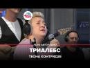 Теона Контридзе - Триалебс LIVE Авторадио