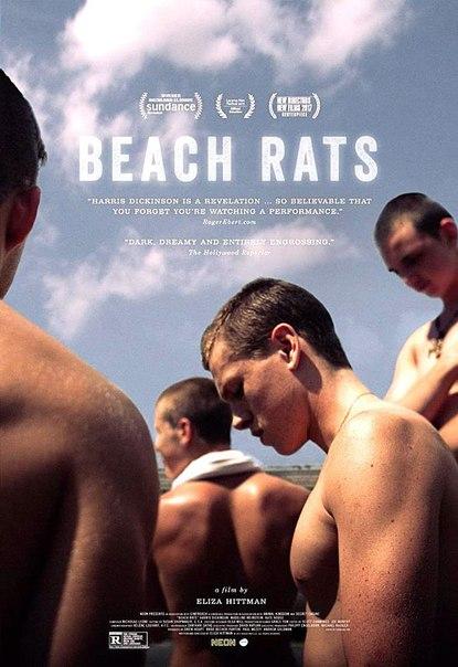 Пляжные крысы (2017) ????