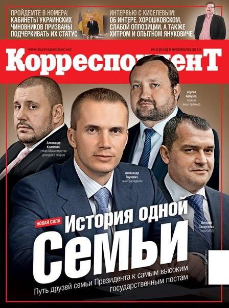 Арбузову карьеру сделала мама, а Клименко в политику привел брат, - СМИ - Цензор.НЕТ 2773