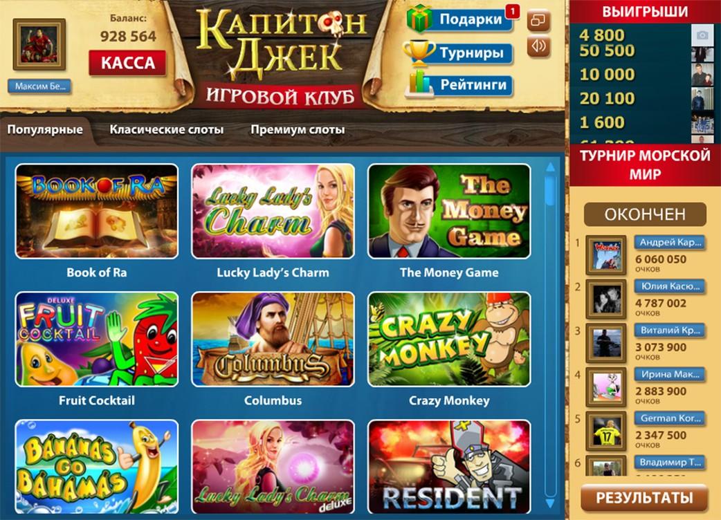 Казино Рояль Игровые Автоматы Бесплатно Без Регистрации