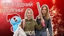 Новогодний шоппинг Я наряжаю елку Анна Крюкова Ann Ci
