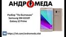 Разбор По болтикам Samsung SM G532F Galaxy J2 Prime