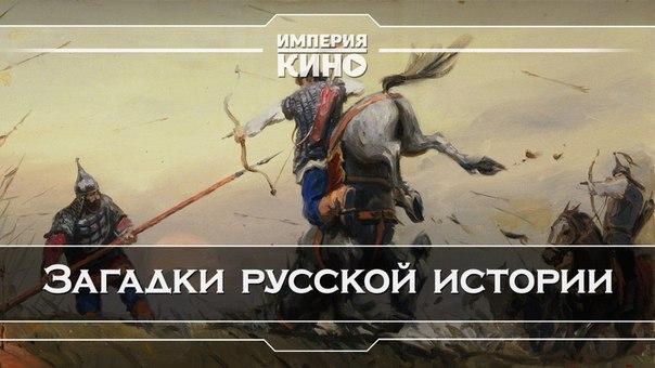 Подборка интереснейших документальных фильмов которые поведают нам о загадках русской истории.