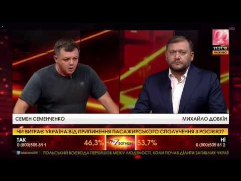 🇺🇦 Семенченко розкритикував гібридну логіку влади щодо сполучення з РФ <Семенченко>