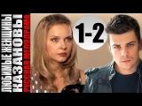 Любимые женщины Казановы 1-2 серии (2014) 4-серийный мелодрама фильм кино сериал