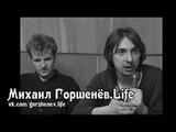 Король и Шут. Интервью + Live