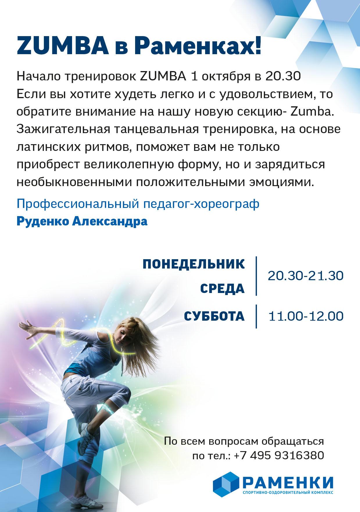 Фитнес программа Zumba