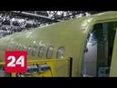 На Иркутском авиационном заводе собирают первую партию новейших российских самолетов Россия 24