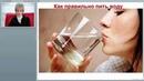 ВОДА Как и когда пить Полный тренинг Академик Гордомысова