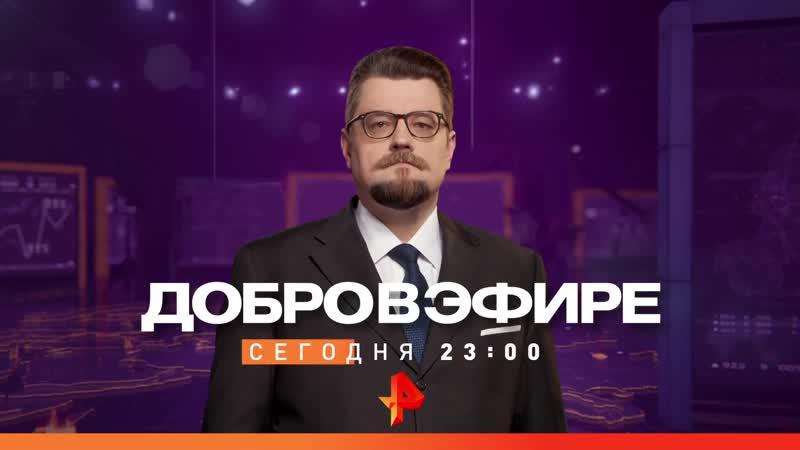 «Добров в эфире»/23:00/РЕНТВ